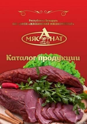 Продам продукцию Жлобинского мясокомбината с дисконтом