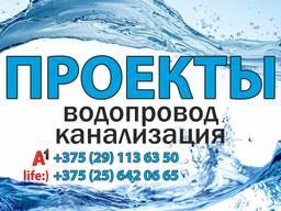 Проекты Водопровод и канализация