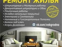 Профессиональный Ремонт Отделка Квартиры Гродно