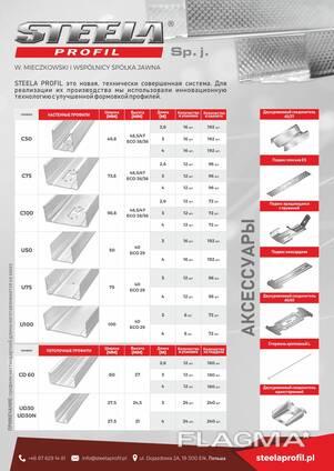 Профиль для Г/К CD/UD/C50/C75/C100/U/ECO