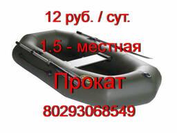 Прокат 1. 5-местной надувной лодки ПВХ Гелиос-23 (230 см)