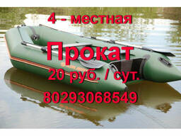 Прокат 4-местной надувной лодки Колибри КМ 300 (300 см)