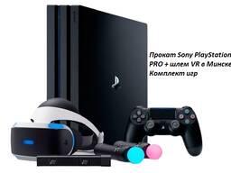 Прокат игровой приставки PlayStation 4 PRO с VR