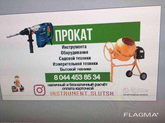 Прокат инструмента в Слуцке