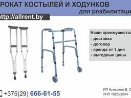 Прокат костылей, ходунков и др. медицинских товаров