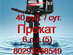 Прокат лодочного мотора Hangkai (5) 6 л. с. двухтактный
