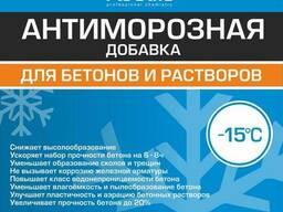 """Противоморозная добавка для бетонов и растворов """"Medera190"""""""