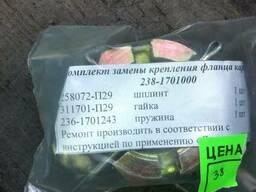 Р/к крепления фланца кардана КПП-236 на МАЗ