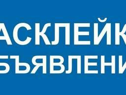 Расклейка объявлений по подъездам в Минске