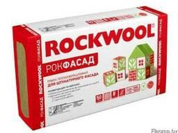 Распродажа остатков Rockwool Рокфасад