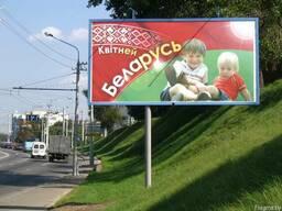 Размещение рекламы на БилБордах в Минске