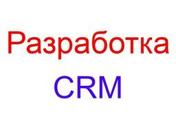 Разработка CRM систем с нуля под ключ