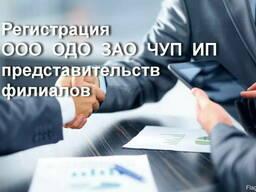 Стоимость регистрация ооо в минске образец заявления о государственной регистрации прекращения деятельности ип