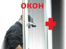 Регулировка , ремонт и обслуживание окон и дверей пвх