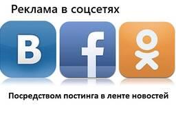 Реклама в интернете под любой бюджет (от 120 руб/мес по Беларуси)