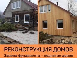 Реконструкция дома, дачи