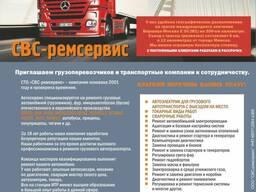 Ремонт гидробортов СВС-ремсервис