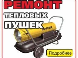 Ремонт газовых пушек(обогревателей)