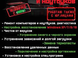 Ремонт компьютеров. Установка Windows XP / 7 / 8 / 8.1 / 10.