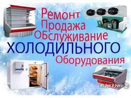 Ремонт, монтаж, обслуживание холодильного оборудования