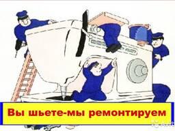 Ремонт наладка швейных машин Бобруйск-Кировск