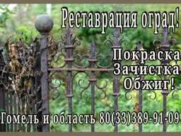 Ремонт оград на захоронениях!