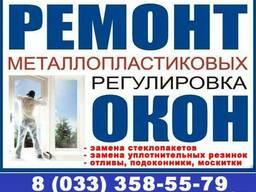 Ремонт окон Брест