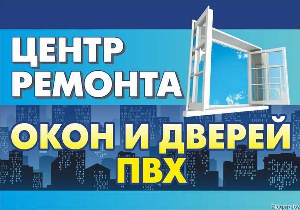 Ремонт окон ПВХ Гомель