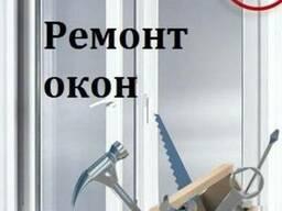 Ремонт окон ПВХ в Борисове.