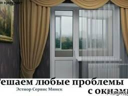 Ремонт окон в Минске