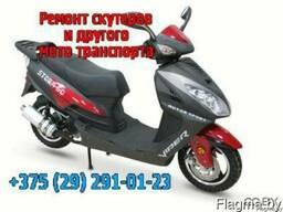 Ремонт скутеров квадроциклов