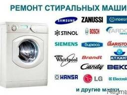 Ремонт стиральных машин Барановичи