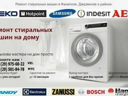 Ремонт стиральных машин в Фаниполе, Дзержинске и районе.