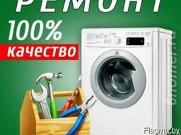Ремонт стиральных машин, водонагревателей , микроволновок.