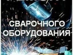 Ремонт сварочных аппаратов 220Вт