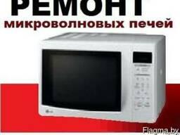 Ремонт СВЧ печей в Гомеле