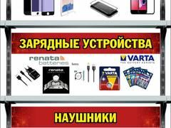Ремонт телефонов Новополоцк, замена аккумуляторы