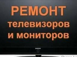 Ремонт телевизоров и мониторов в Гомеле