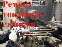 Ремонт токарных станков