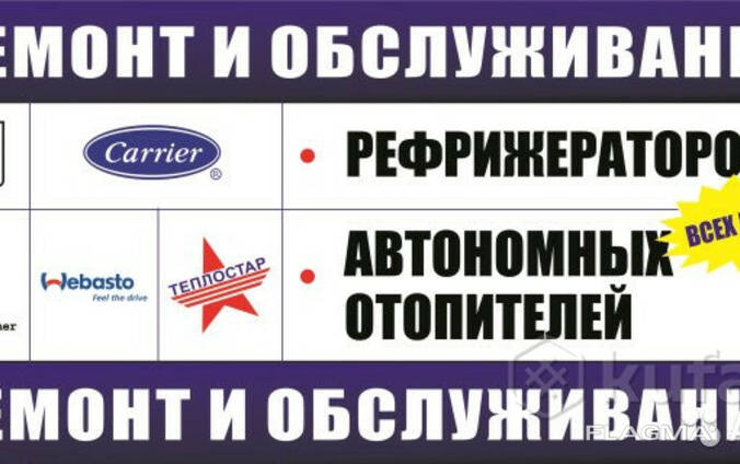Ремонт Carrier, Thermo King, Zanotti, Thermal Master, Alex Original, Terra Frigo, Элинж