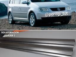 Ремонтные пороги для Volkswagen Turan 1