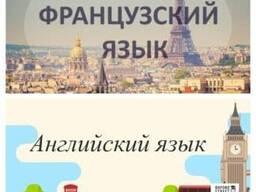 Репетитор по Английскому и Французскому языкам