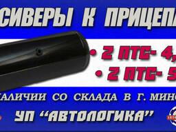 Ресиверы к прицепам 2 ПТС-4. 5 , 2 ПТС-5 , 2 ПТС-6