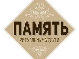 Ритуальный магазин «Память»