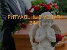 Ритуальные услуги 24/7