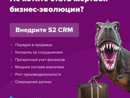 S2 CRM коробочная версия (от 15 человек)