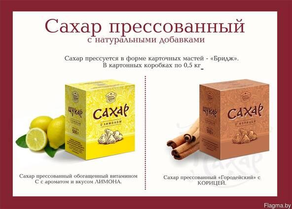 """Сахар с корицей пресс в форме """"бридж"""" расфасованый по 0,5 кг"""