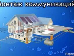 Сантехника, отопление, водоснабжение. Логойск и район