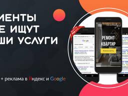 Сайт (Landing Page) реклама в Яндекс и Google бонусы для малого бизнеса и ИП