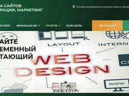 Сайт на WordPress для всех бизнесов. Продвижение. Обучение